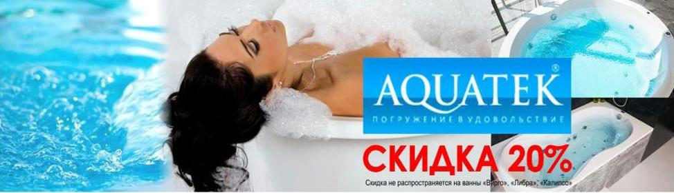 Ванны Aquatek