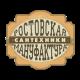 Смесители для раковины Ростовская Мануфактура